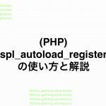 (PHP) spl_autoload_registerの使い方と解説