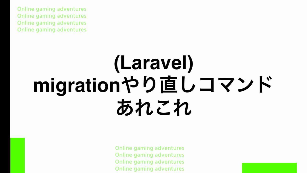 (Laravel) migrationやり直しコマンドあれこれ