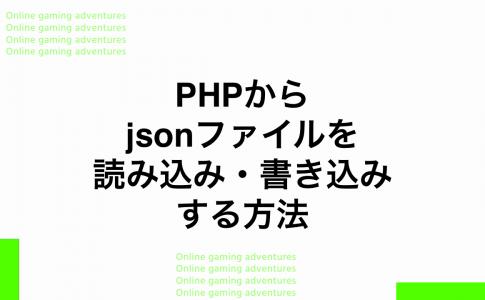 PHPからjsonファイルを読み込み・書き込みする方法