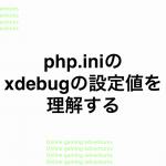 php.iniのxdebugの設定値を理解する