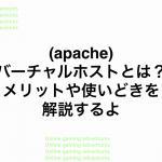 (apache) バーチャルホストとは?メリットや使いどきを解説するよ