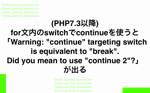 """(PHP7.3以降) for文内のswitchでcontinueを使うと「Warning: """"continue"""" targeting switch is equivalent to """"break"""". Did you mean to use """"continue 2""""?」が出る"""