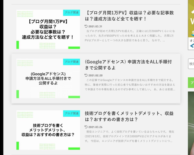 hara-chan.comのカテゴリーがブログの記事の画像