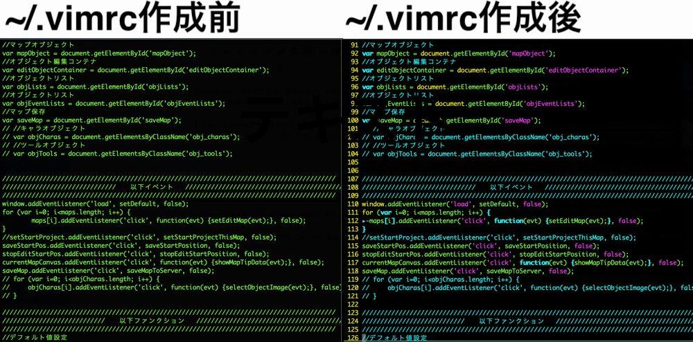 ~/.vimrcの作成前と作成後のviエディタの画像