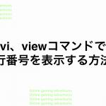 vi、viewコマンドで行番号を表示する方法