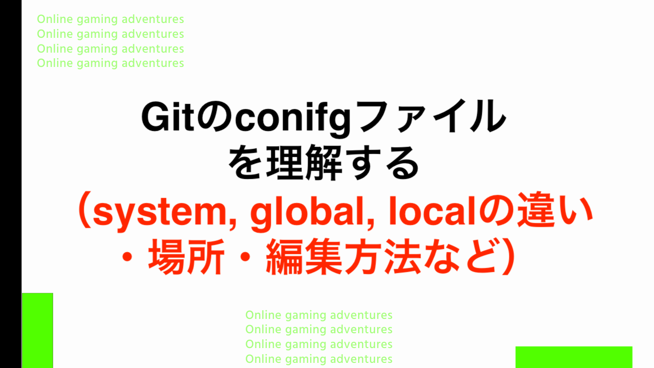 Gitのconifgファイルを理解する(system, global, localの違い・場所・編集方法など)