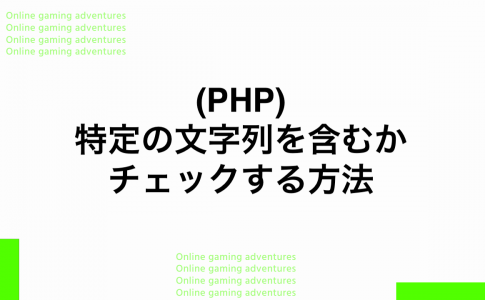 (PHP) 特定の文字列を含むかチェックする方法