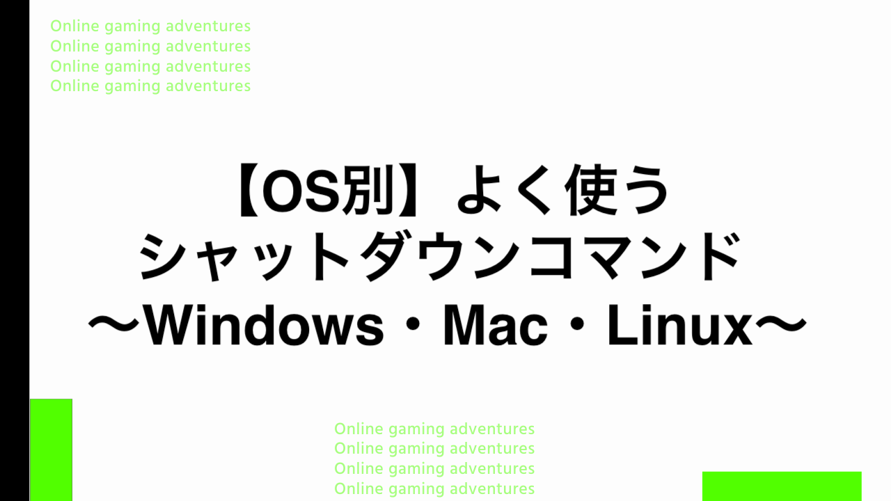 【OS別】よく使うシャットダウンコマンド 〜Windows・Mac・Linux〜