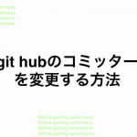 git hubのコミッターを変更する方法