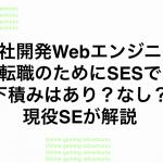 自社開発Webエンジニア転職のためにSESで下積みはあり?なし?現役SEが解説