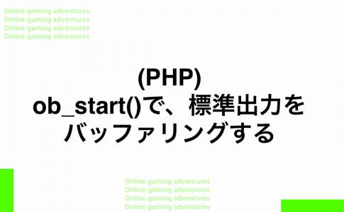 (PHP) ob_start()で、標準出力をバッファリングする