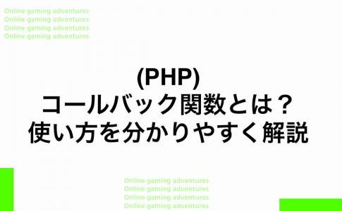 (PHP) コールバック関数とは?使い方を分かりやすく解説