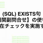 (SQL) EXISTS句【相関副問合せ】の使い方 〜存在チェックを実施する〜