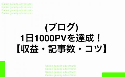 (ブログ) 1日1000PVを達成!【収益・記事数・コツ】