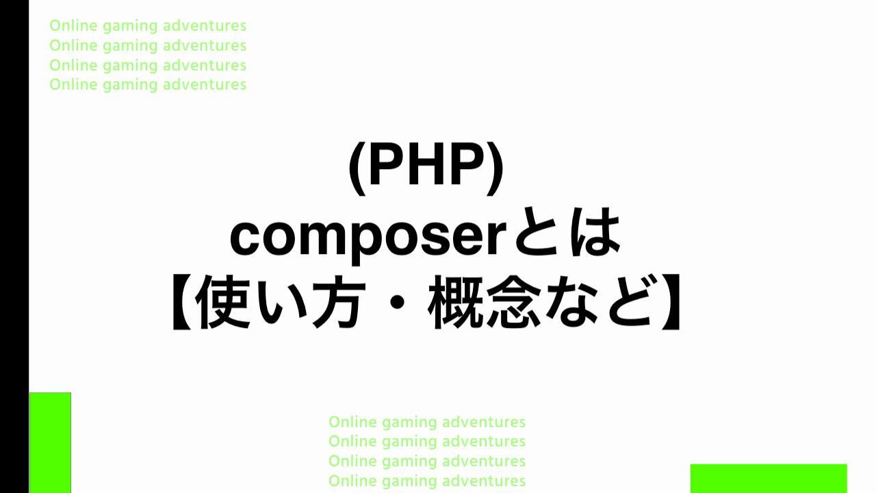 (PHP) composerとは【使い方・概念など】