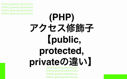 (PHP) アクセス修飾子【public, protected, privateの違い】
