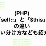 (PHP)「self::」と「$this」の違い【使い分け方なども紹介】