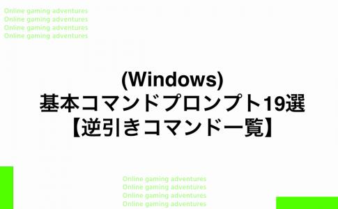 (Windows) 基本コマンドプロンプト19選【逆引きコマンド一覧】